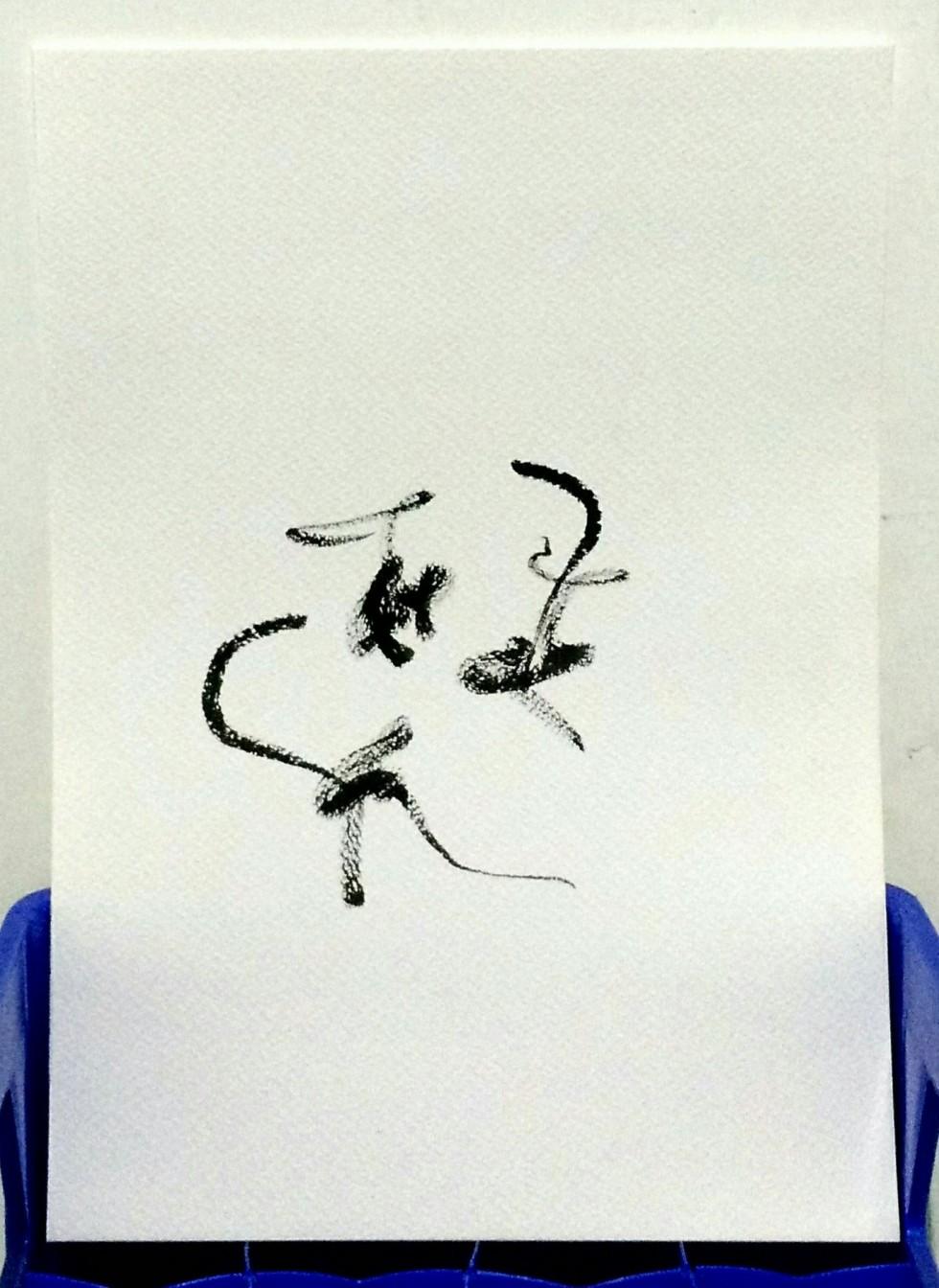 HAISUL, abstract, abstracto, essence, esssentialist, essentialism, esencialista, esencia, TINTA CHINA, INK